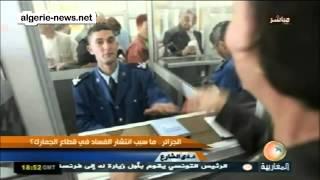 La Douane Algerienne Et La Corruption