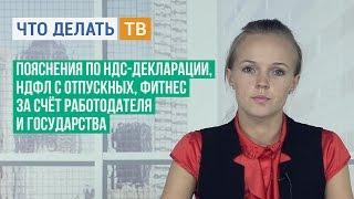 Пояснения по НДС-декларации, НДФЛ с отпускных, фитнес за счёт работодателя и государства