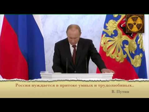 Путин. Законопроект об упрощенной выдаче гражданства.