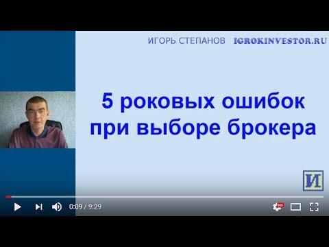 Сбербанк онлайн брокерские услуги тарифы и документы