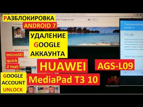 Hard reset huawei mediapad t3 bg2-u1