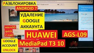 How to disassemble 📱 Huawei MediaPad T3 10'' (AGS-L09) Take apart