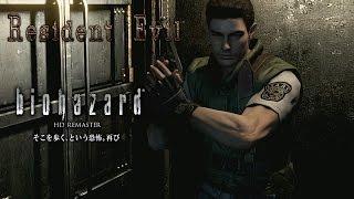Resident Evil 1 HD Remastered Pelicula Completa En Español  Chris Redfield  Game Movie
