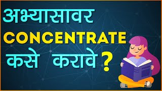 How to Concentrate on Studies? | अभ्यासावर Concentrate कसे करावे?  | Letstute in Marathi