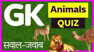 Gk | Quiz on Animals | सवाल जवाब | GK questions & Answers