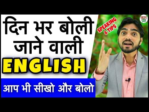 English Speaking   Latest Tips & Tricks   Spoken Practice/Course/Class/Full Video   Fluent English