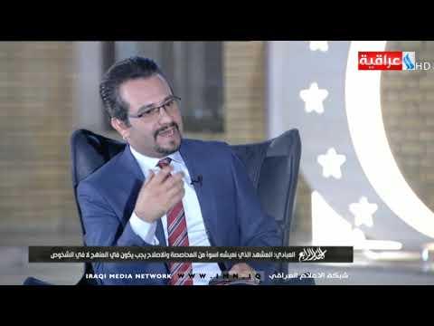 شاهد بالفيديو.. الجدار الرابع مع علاء الحطاب  / ضيف الحلقة / د. حيدر العبادي
