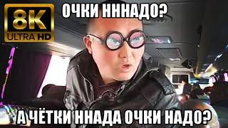 Очки ннадо? А чётки ннада? Очки надо? (8К) Мем приколы старое видео смешное видео мем улучшенный мем