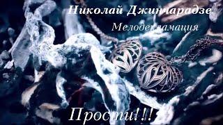 Николай Джинчарадзе. Мелодекламация. Прости!!!