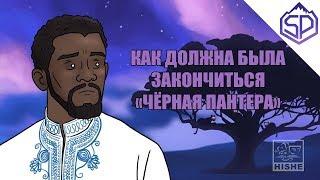 Как должна была закончиться «Чёрная Пантера»