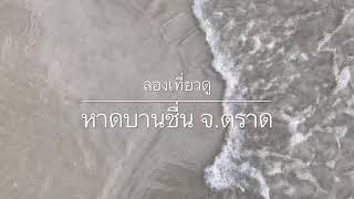 preview picture of video 'ลองเที่ยวดู ep.3 หาดบานชื่น จ.ตราด'