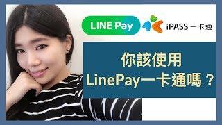 LINE Pay 一卡通如何使用?誰適合申辦?|| Ms. Selena