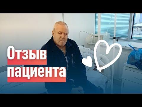 Пациент делится своим впечатлением о лечении в клинике «Медицина 24/7»