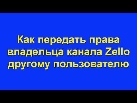 Передать права владельца канала в Zello. (с ПК или смартфона).