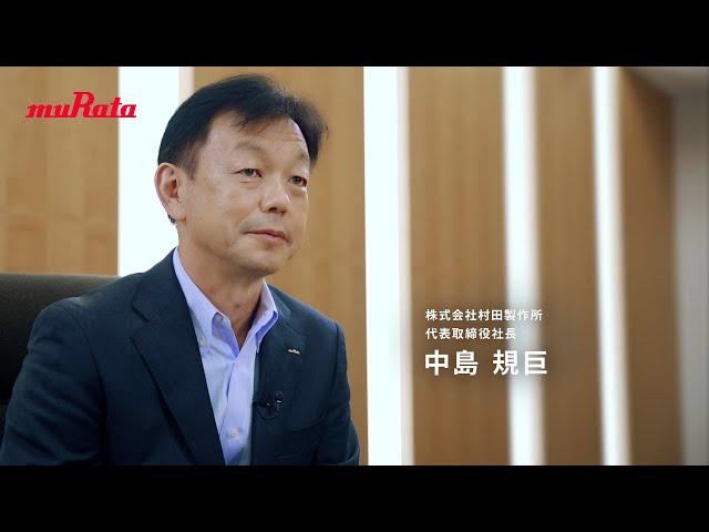 村田製作所・中島社長インタビュー:ムラタのモノづくりに対する思い