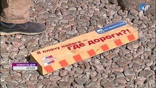 Новгородские активисты ОНФ представили свои предложения по исполнению «майских указов» президента