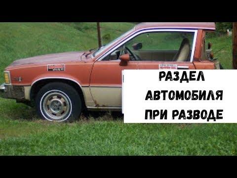 Раздел автомобиля при разводе супругов/Семейный юрист Москва
