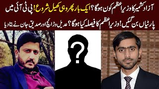 Who is going to be next Prime Minister of AJK? Adeel Warraich & Siddique