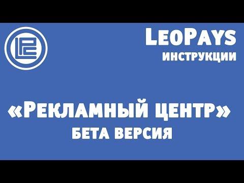 Рекламный центр LeoPays Бета версия