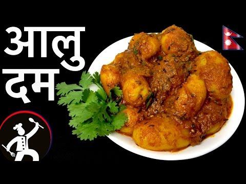 Download Aalu Dum | Dum Aloo recipe | How to make Aloo Dum | Yummy Food World 🍴 92 Mp4 HD Video and MP3