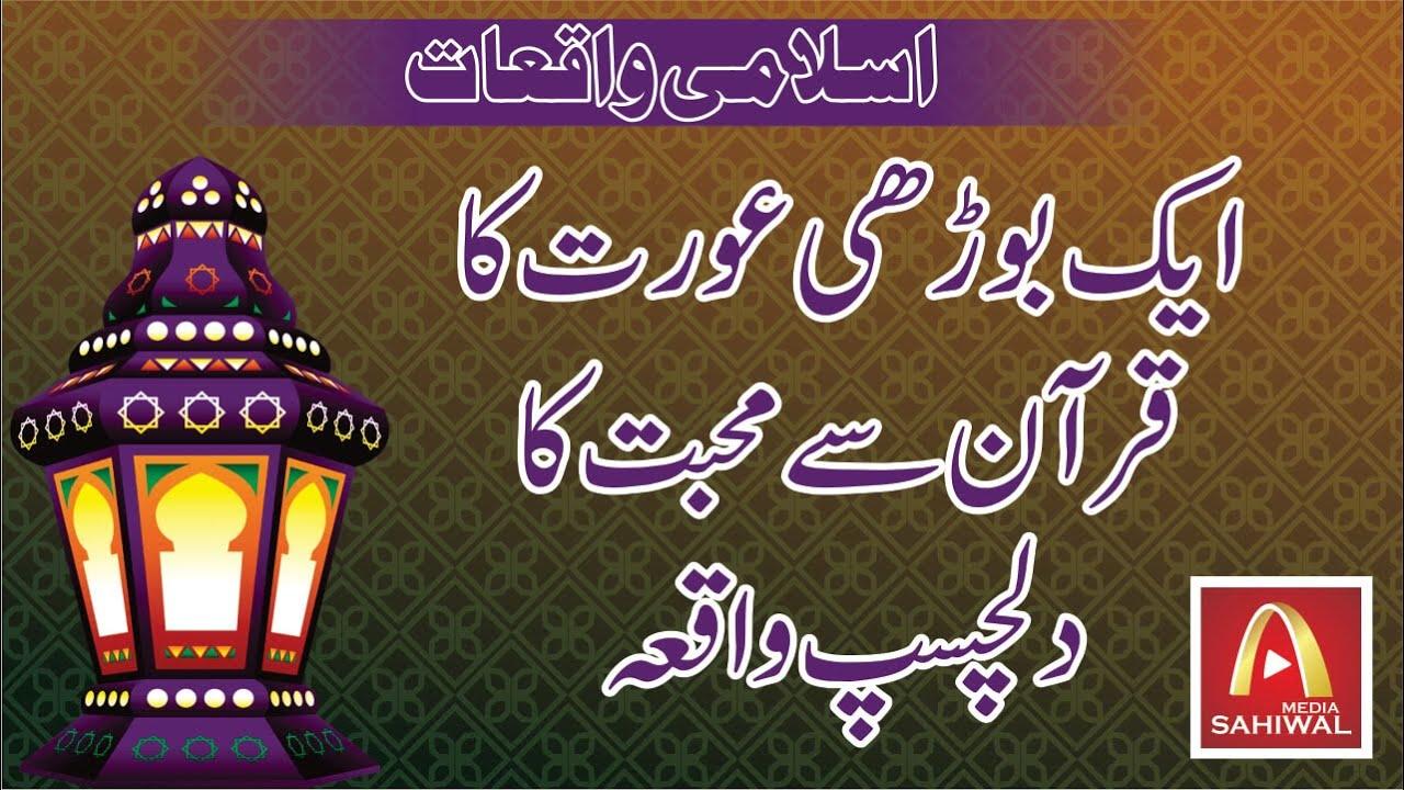 Beautiful Islamic Stories In Urdu