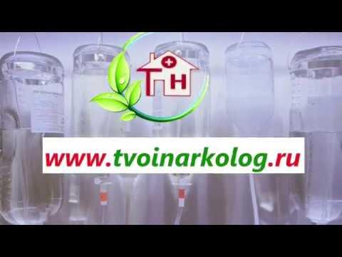 Кодирование от алкоголя по методу довженко челябинск