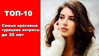 Самые красивые турецкие актрисы до 30 лет. ТОП-10 / The most beautiful turkish actresses TOP-10