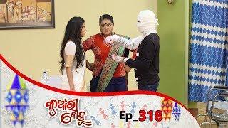 Kunwari Bohu   Full Ep 318   16th Oct 2019   Odia Serial – TarangTV