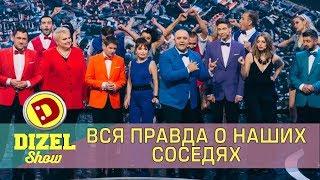 Песня о соседях Украины Дизель шоу | Дизель cтудио