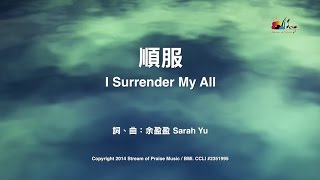 順服  I Surrender My All
