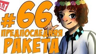Lp. Шесть Похождений #66 ФИНАЛЬНАЯ ПЛАНЕТА НЕ ЗА ГОРАМИ