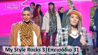 Episode 31 I Season 3 I My Style Rocks