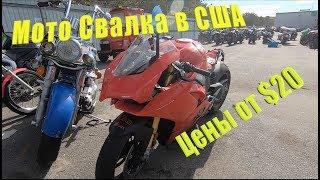 Свалка мотоциклов в США.Аукцион битых мотоциклов и машин копарт Copart в Америке.Цены от $20!
