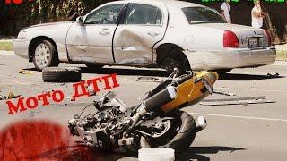 Мото ДТП 2016 || Аварии на мотоциклах || #3