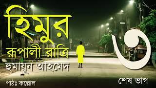 হিমুর রূপালী রাত্রি 3\3 | Himur Rupali Ratri | Humayun Ahmed | হিমু | Bangla Audio Book