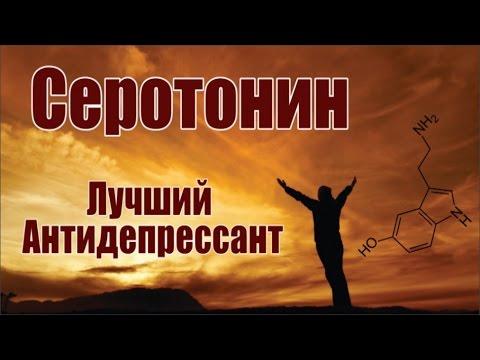Серотонин - Лучший Антидепрессант