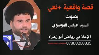 كرامة حدث مع السيد عباس الموسوي +نعي على العليلة يوجع القلب