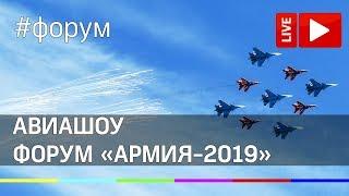 Выступление авиации на Международном военно-техническом форуме «Армия — 2019». Прямая трансляция