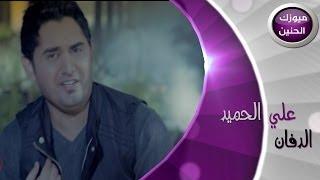 علي الحميد - الدفان (فيديو كليب) | 2014