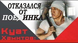 Куат Хамитов Новости ММА выпуск #29 #mma #knockouts #TopMMA
