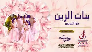 شيله خوات العريس وبنات عمها بنات الزين بنات مطيلق شيلات 2019 كلمات ابو لؤي