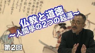 第01回 「武士の人間學」とは?〜本末転倒の現代教育〜 【CGS 武士の人間學】