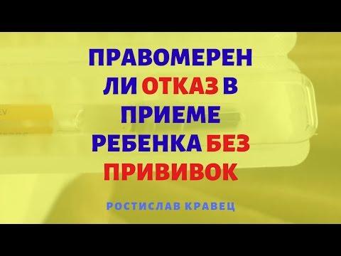 Правомерен ли отказ в приеме ребенка без прививок   Адвокат Ростислав Кравец