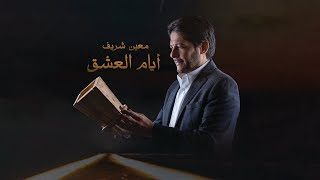Moeen Shreif - Ayyam Al Eshk (Official Audio) | معين شريف - أيام العشق تحميل MP3