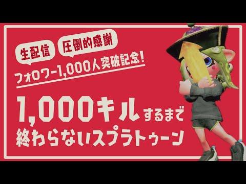 【スプラトゥーン2 生配信】1,000 キルするまで終われないガチマッチ