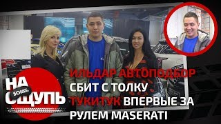 Шоу «На ощупь»: Угадал ли Ильдар Автоподбор Maserati Гордея / Somanyhorses.ru