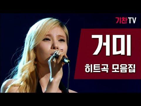가수 거미 최고 히트곡 총망라 - 고음질