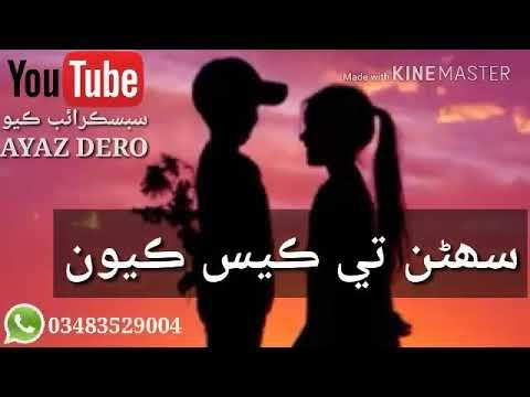 sindhi status videos