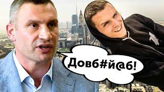 Мэр Кличко назвал легендарного руфера «долбо@бом», который создает ему проблемы
