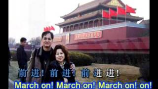 People's Republic of China National Anthem with English Sub